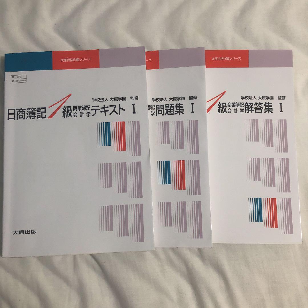 問題集 日商簿記1級