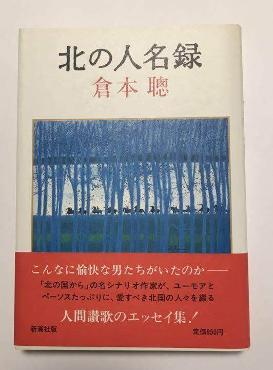 メルカリ - 北の人名録 【文学/小説】 (¥760) 中古や未使用のフリマ