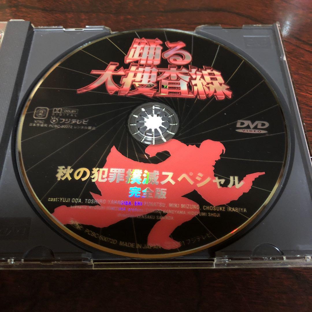 踊る 大 捜査 線 秋 の 犯罪 撲滅 スペシャル