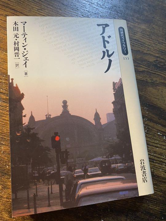 メルカリ - アドルノ マーティン・ジェイ 木田元・村岡晋一 訳 【人文 ...