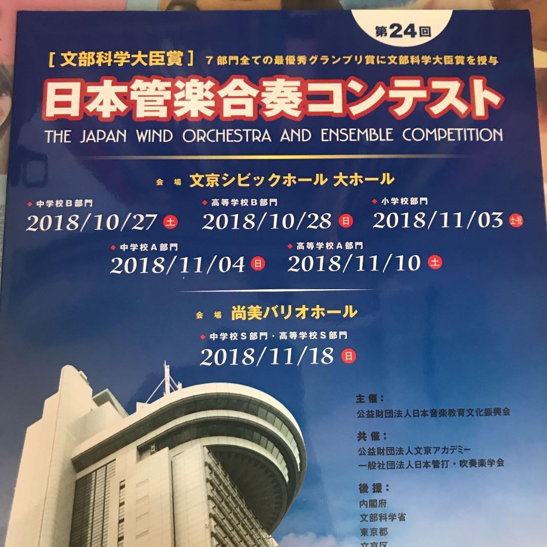 コンテスト 合奏 管 楽 JSECC日本学校合奏コンクール/Home
