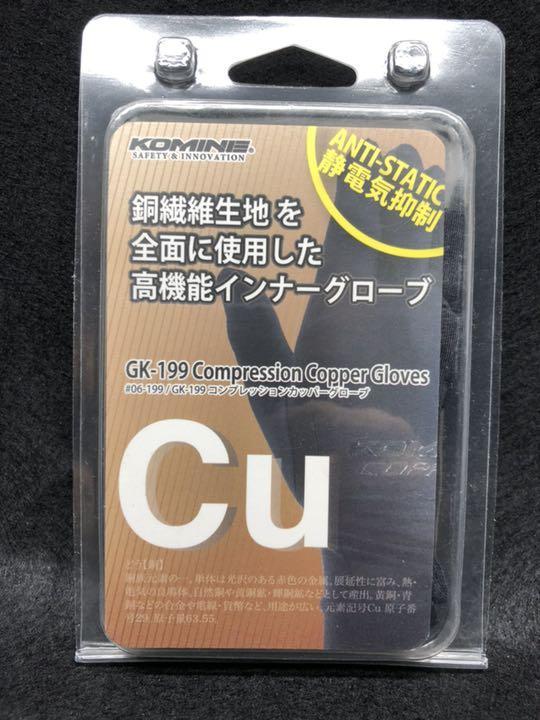 メルカリ - KOMINE コミネ GK-199 コンプレッショングローブ カッパー ...