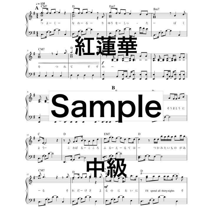 ピアノ 紅 簡単 蓮華 楽譜