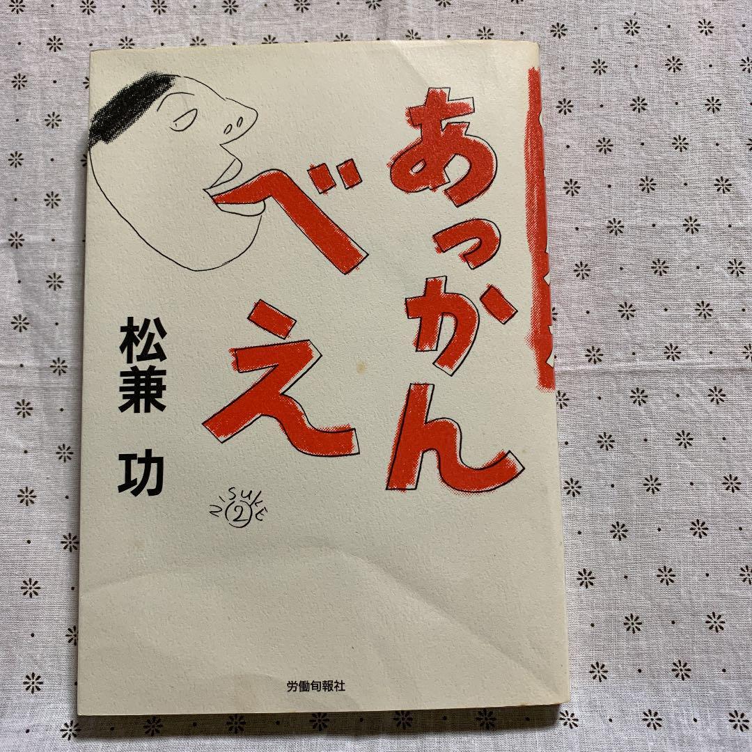 メルカリ - あっかんべえ 【人文/社会】 (¥420) 中古や未使用のフリマ