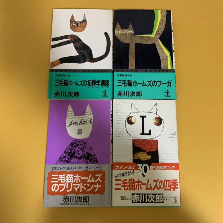 メルカリ - 三毛猫ホームズ シリーズ【4冊】 / 赤川次郎 【文学/小説 ...