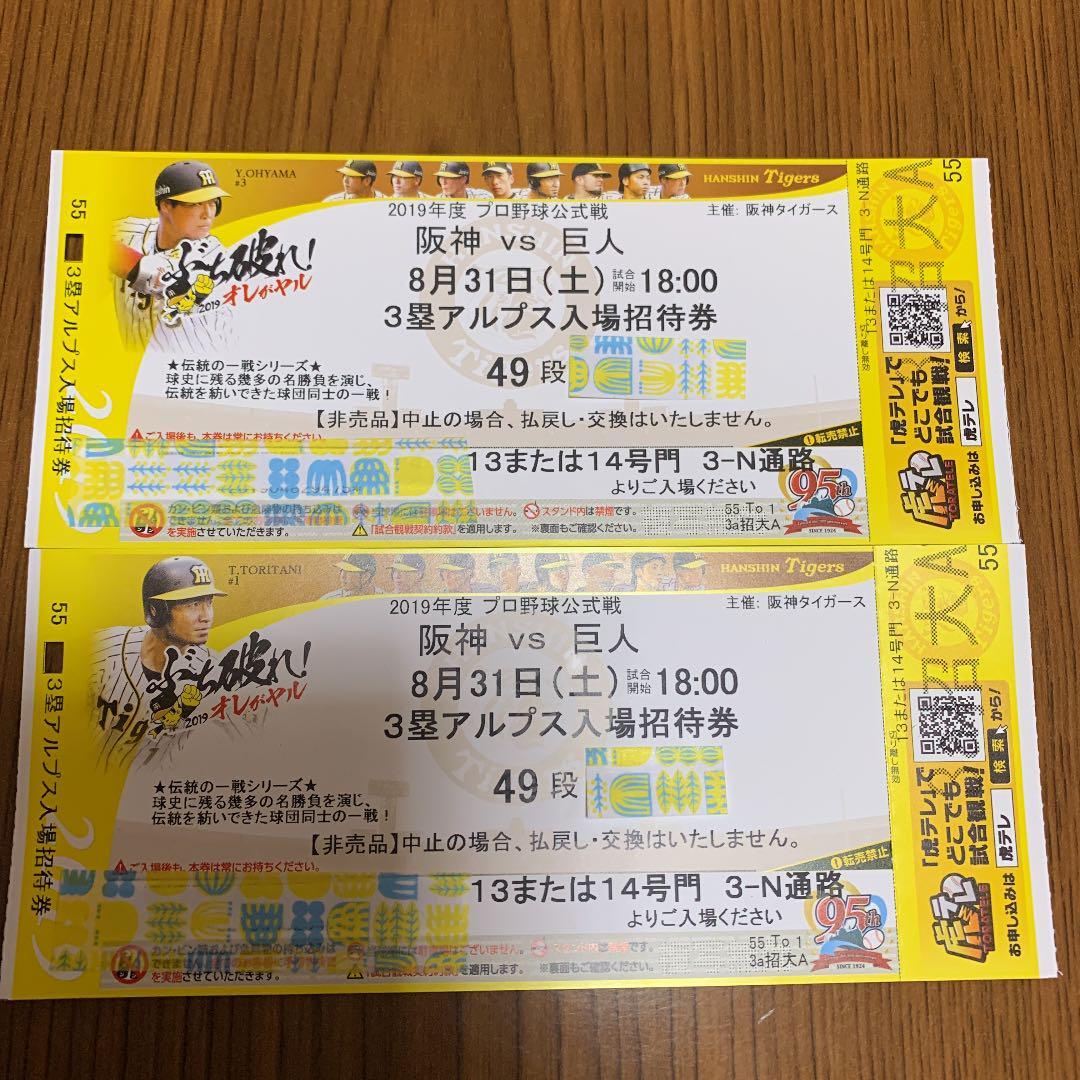 阪神 タイガース チケット 払い戻し