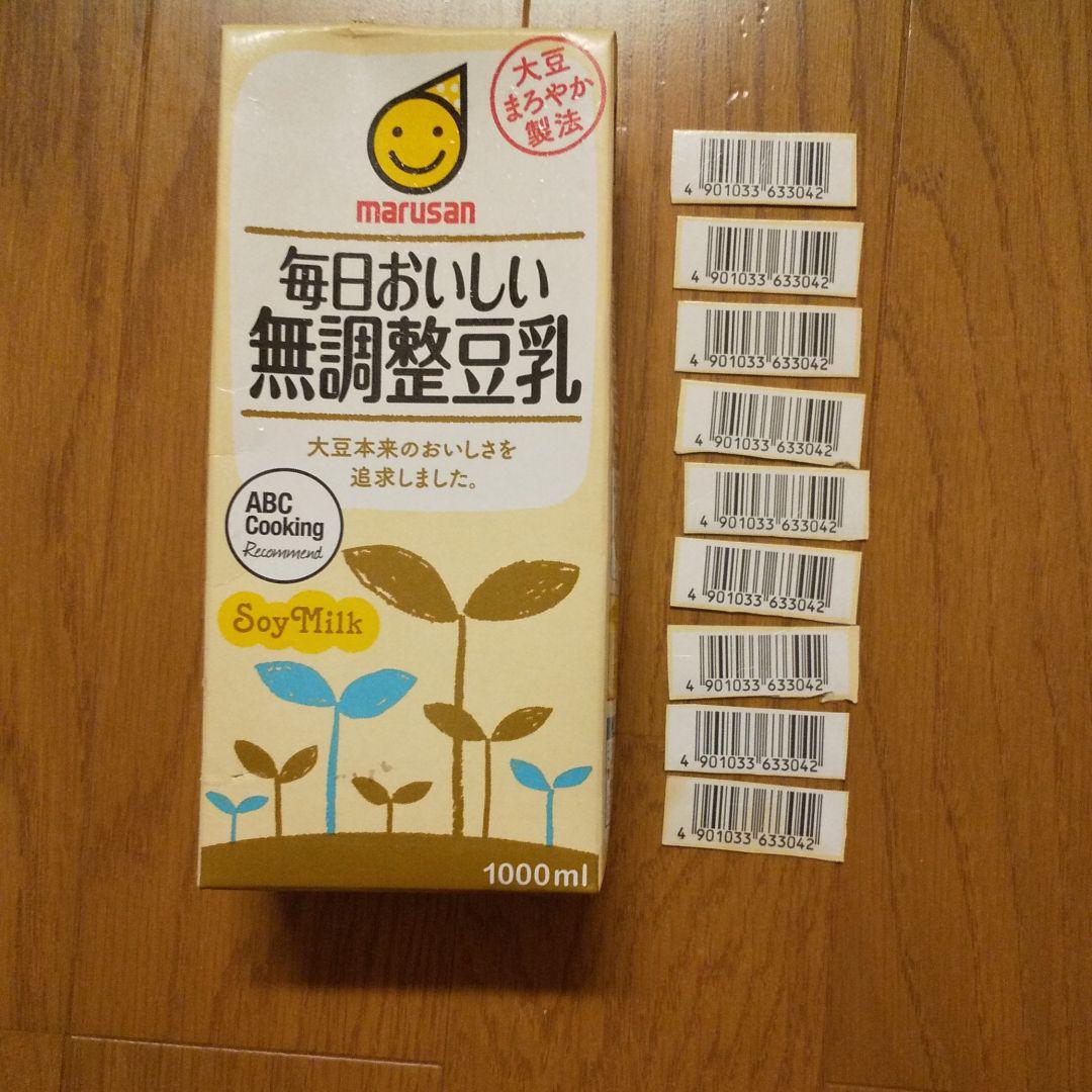 マルサン 豆乳 キャンペーン