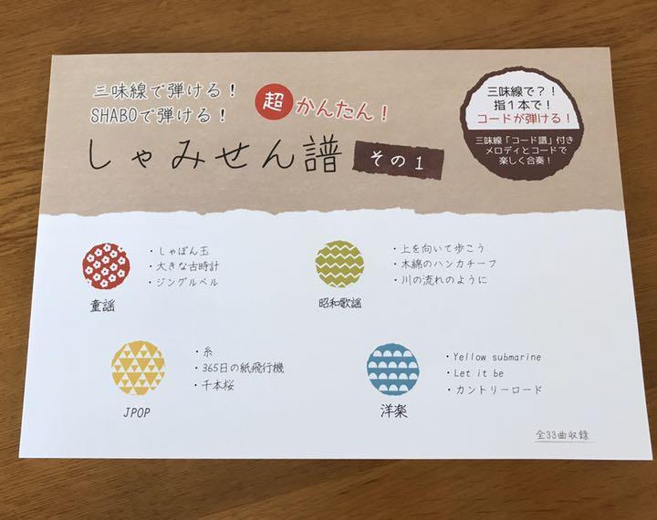 木綿 の ハンカチーフ コード