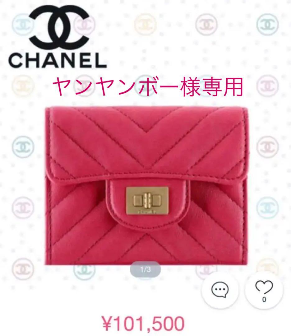 3369c0a63a14 メルカリ - ヤンヤンボー 〈新品〉CHANEL シャネル コインケース 2.55 ...