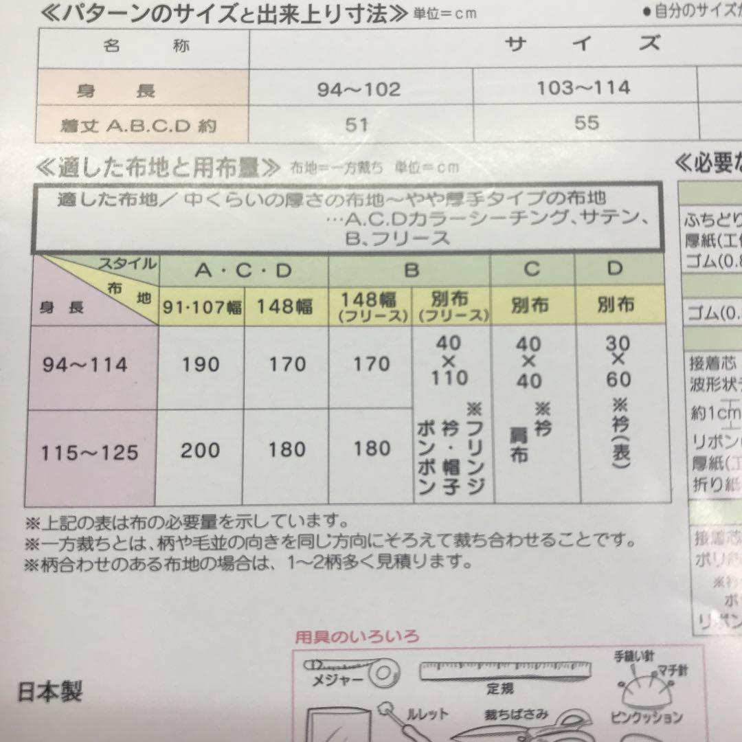 袴 型紙 ベビー