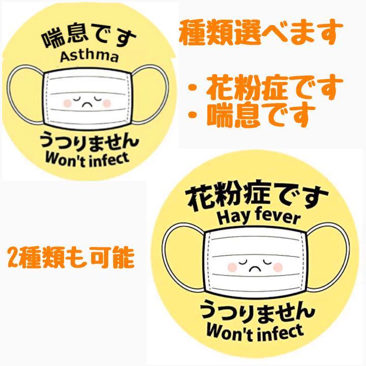 症 シール 花粉