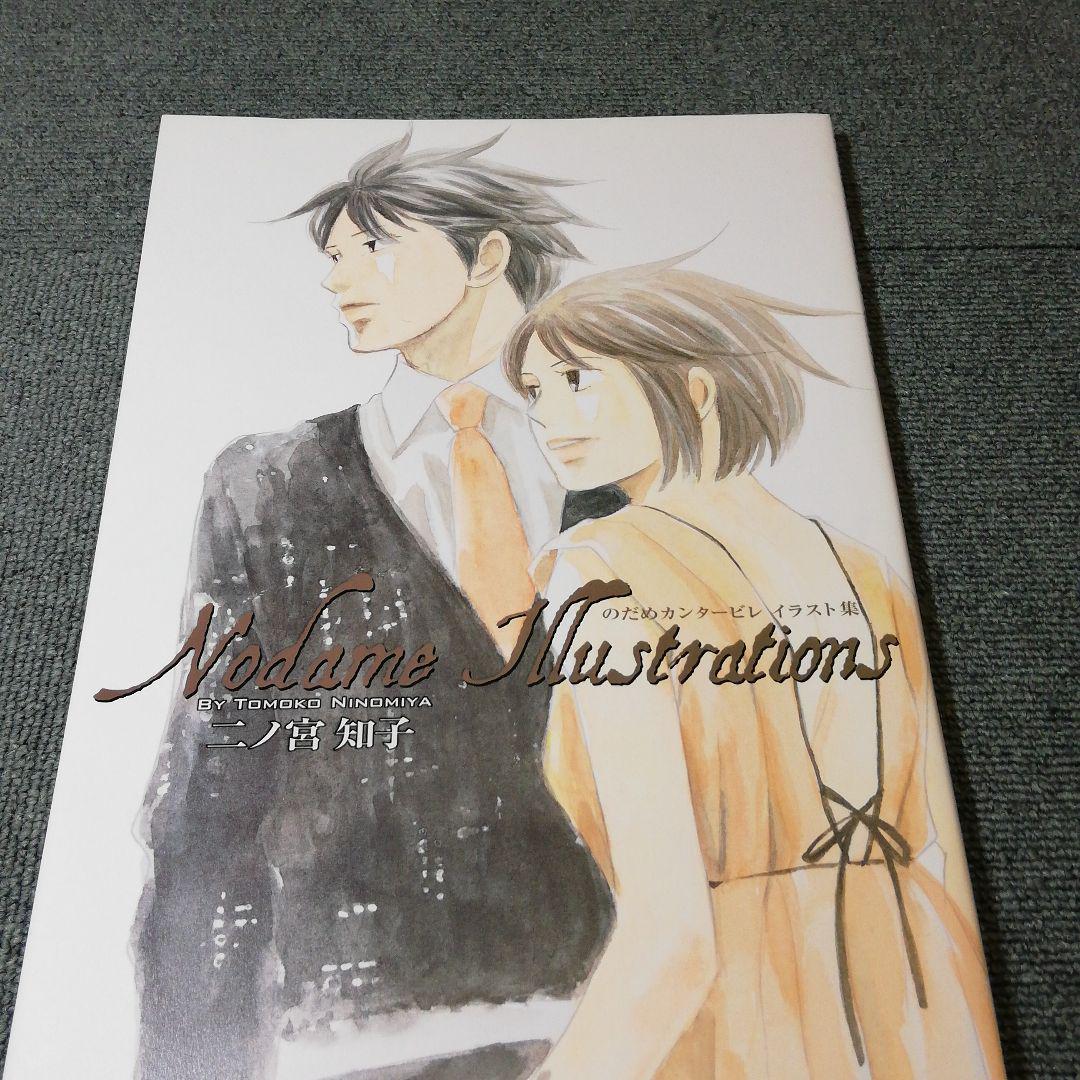 メルカリ Nodame Illustrations のだめカンタービレイラスト集