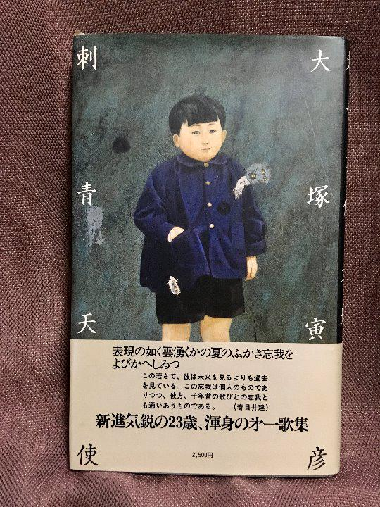 メルカリ - 歌集 刺青天使/大塚...