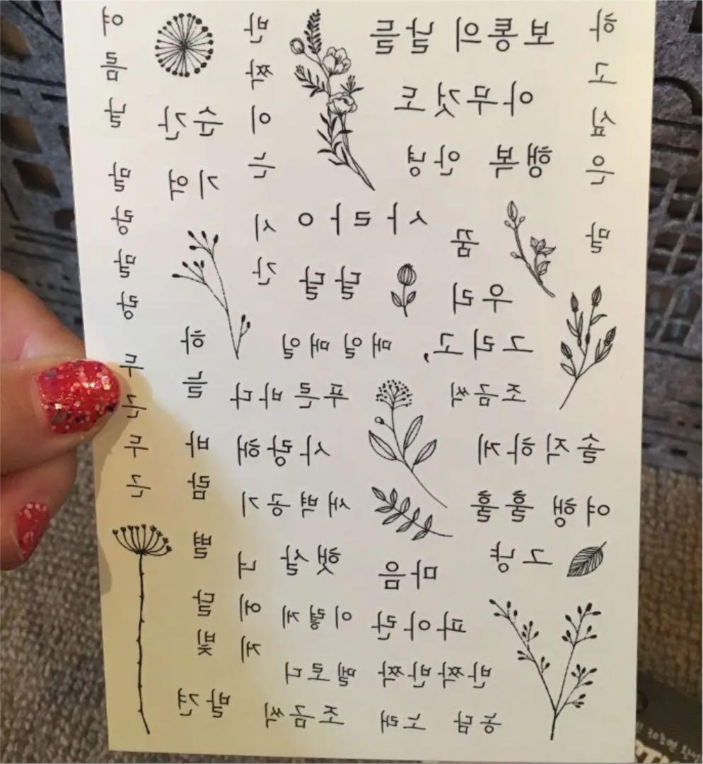 韓国 ハングルサイン タトゥーシール 激レア オルチャン 風 韓国語 1枚(¥1,111) , メルカリ スマホでかんたん フリマアプリ