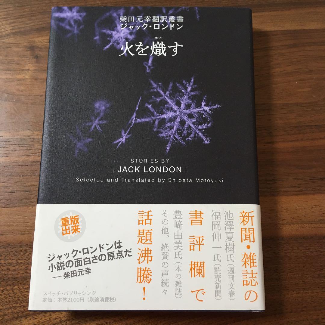 メルカリ - 火を熾す 【文学/小説】 (¥870) 中古や未使用のフリマ