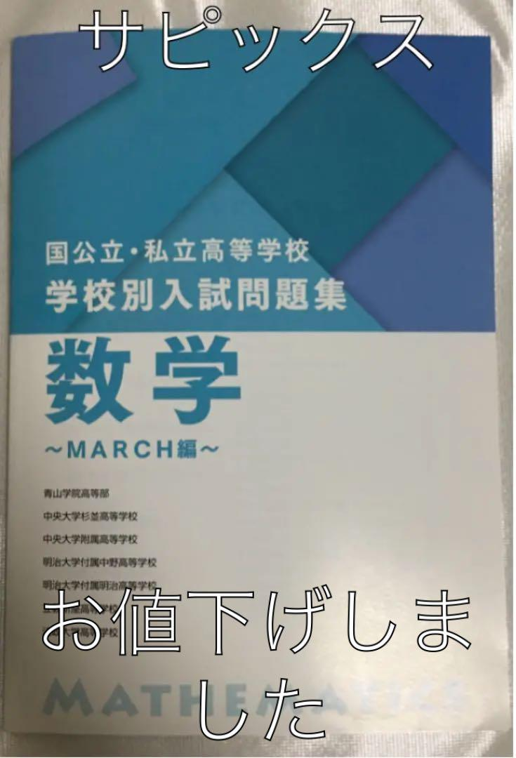 メルカリ - SAPIX 数学 学校別入試問題集・MARCH編 【参考書】 (¥2,200 ...