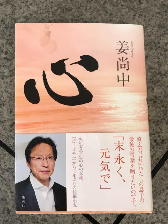メルカリ - 姜尚中 心 【文学/小説】 (¥600) 中古や未使用のフリマ