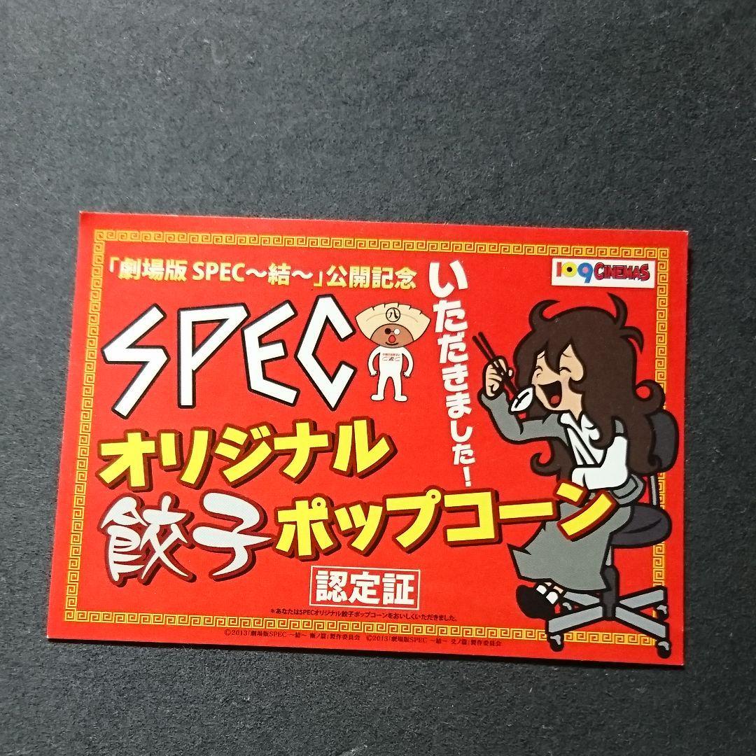 Spec 餃子