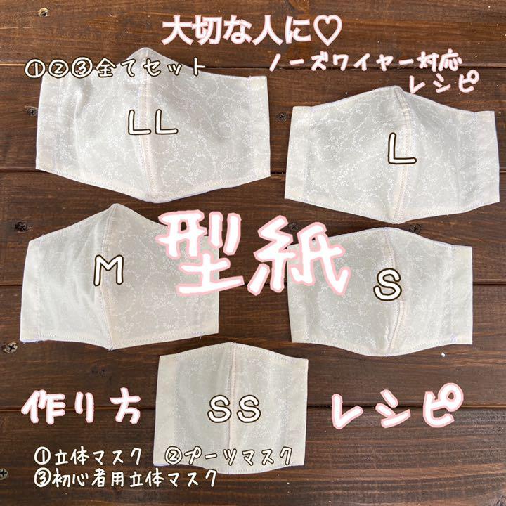 プリーツ マスク 型紙 無料