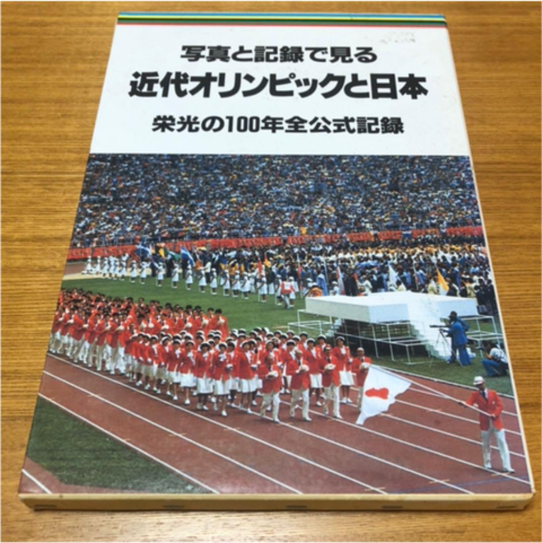 メルカリ - 【中古】写真と記録で見る近代オリンピックと日本 栄光の ...