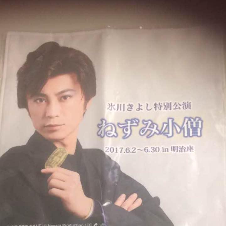 氷川きよし☆スタンプラリー\u0026非売品ハンカチ(¥2,000) , メルカリ スマホでかんたん フリマアプリ