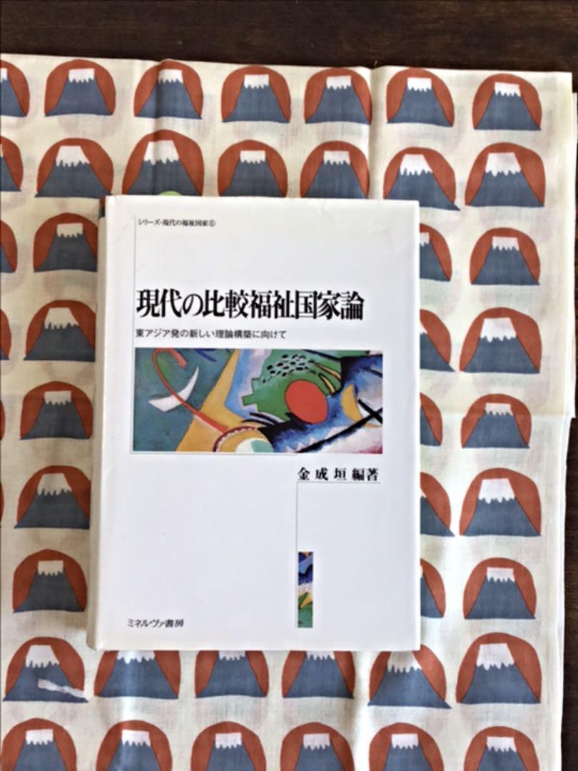 メルカリ - 現代の比較福祉国家論 東アジア発の新しい理論構築に向けて ...