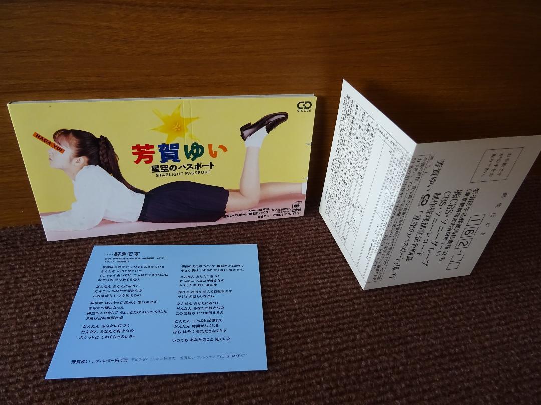 メルカリ - 芳賀ゆい 星空のパスポート(CDシングル)レア 小西康陽 ...
