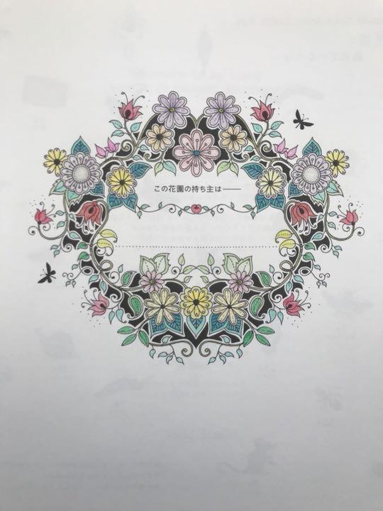 メルカリ 大人のぬり絵 ひみつの花園 アートエンタメ 500 中古