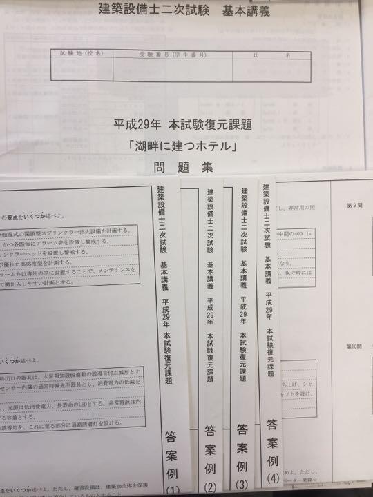 設備 次 試験 建築 士 二
