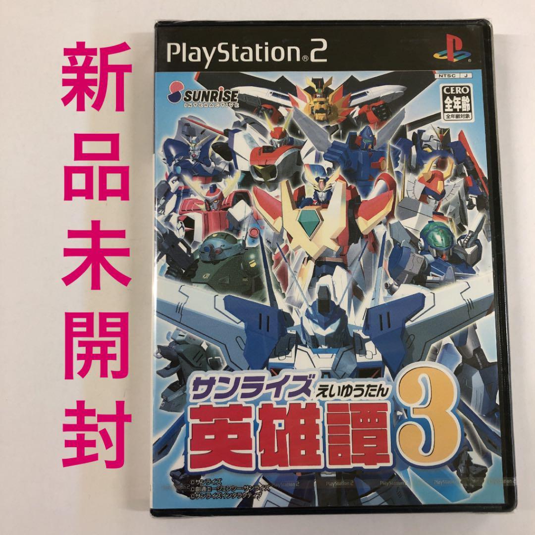 メルカリ - PS2 サンライズ英雄譚3 【家庭用ゲームソフト】 (¥1,300 ...
