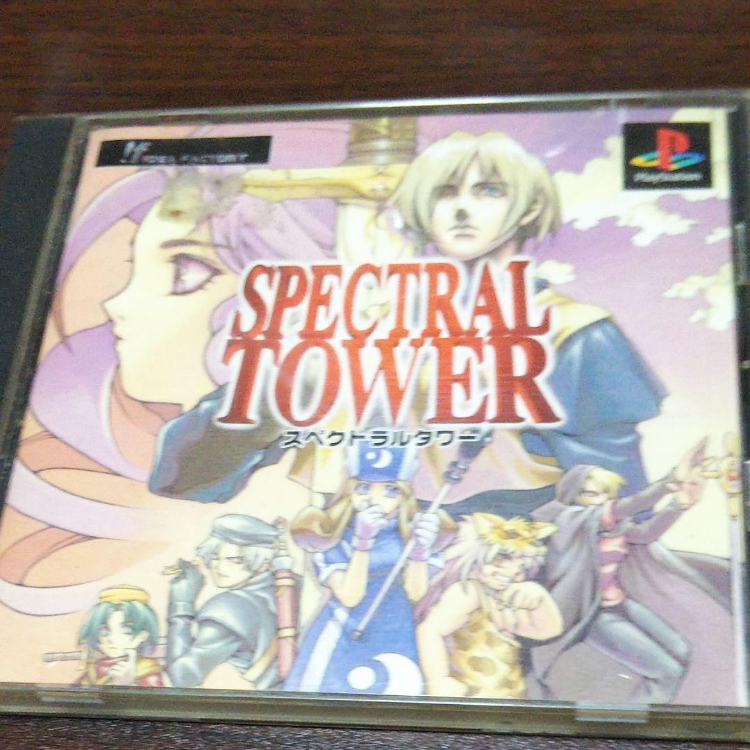 タワー スペクトラル