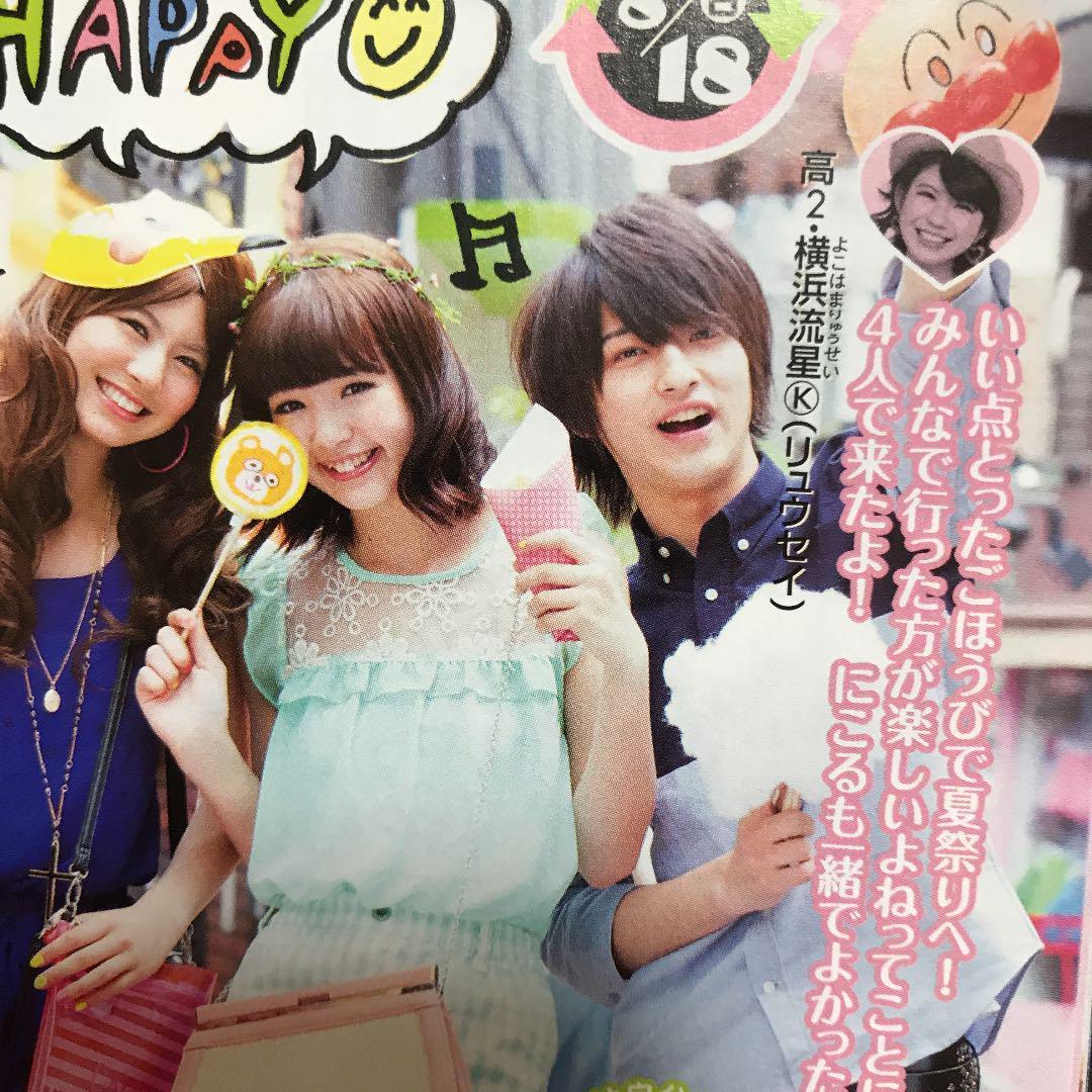 メルカリ - 2013年9月号 ニコラ 横浜流星 【ファッション】 (¥650 ...