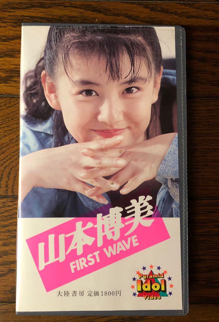 メルカリ - VHS 山本博美 FIRST WAVE 【アイドル】 (¥1,500) 中古や未 ...