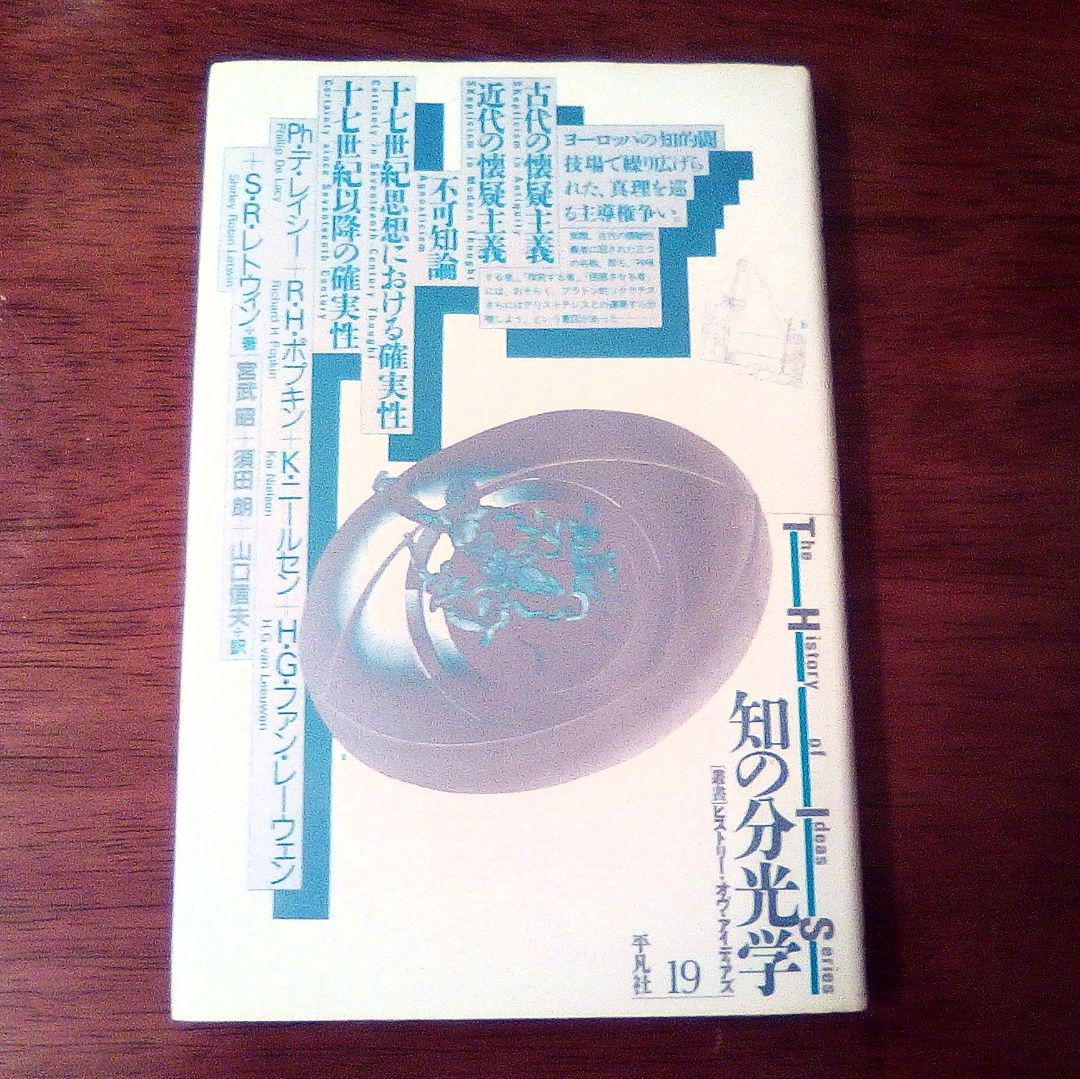 メルカリ - 知の分光学 【人文/社会】 (¥1,000) 中古や未使用のフリマ