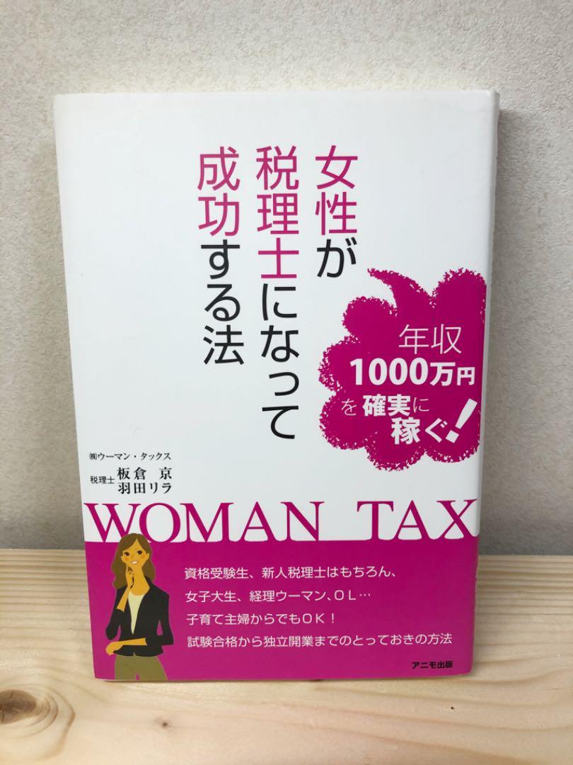 年収 税理士