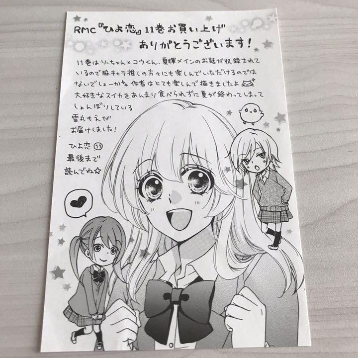 メルカリ ひよ恋 イラストペーパー カード 444 中古や未使用のフリマ