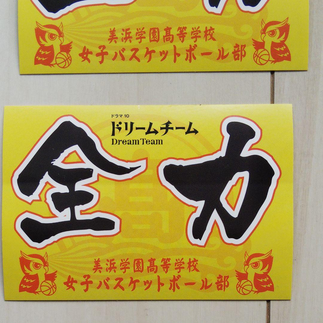 ドリーム チーム 10 ドラマ