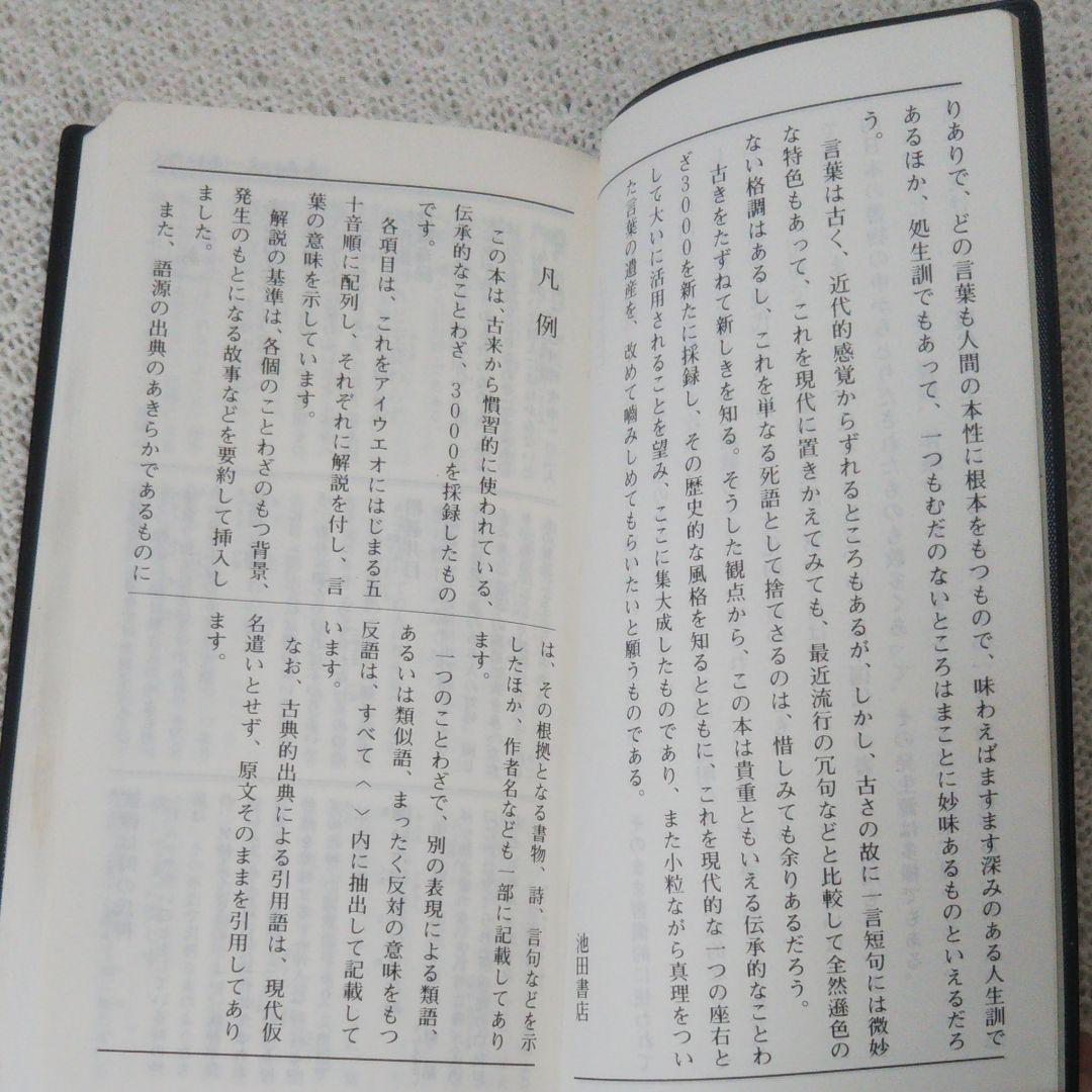メルカリ - ことわざハンドブック 【参考書】 (¥300) 中古や未使用のフリマ