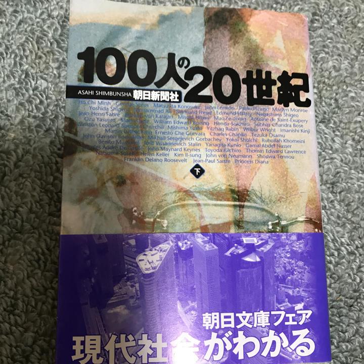 メルカリ - 100人の20世紀 下/朝...