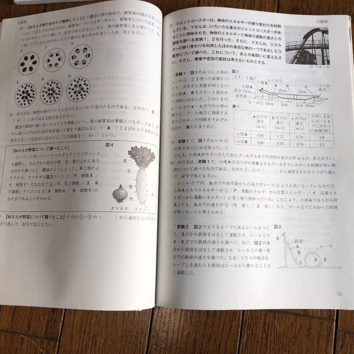 大阪 府 チャレンジ テスト 過去 問