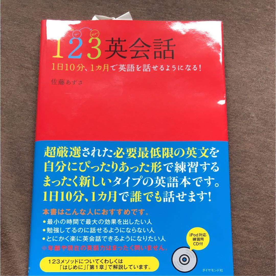 英語 が 話せる よう に なる 本 おすすめ