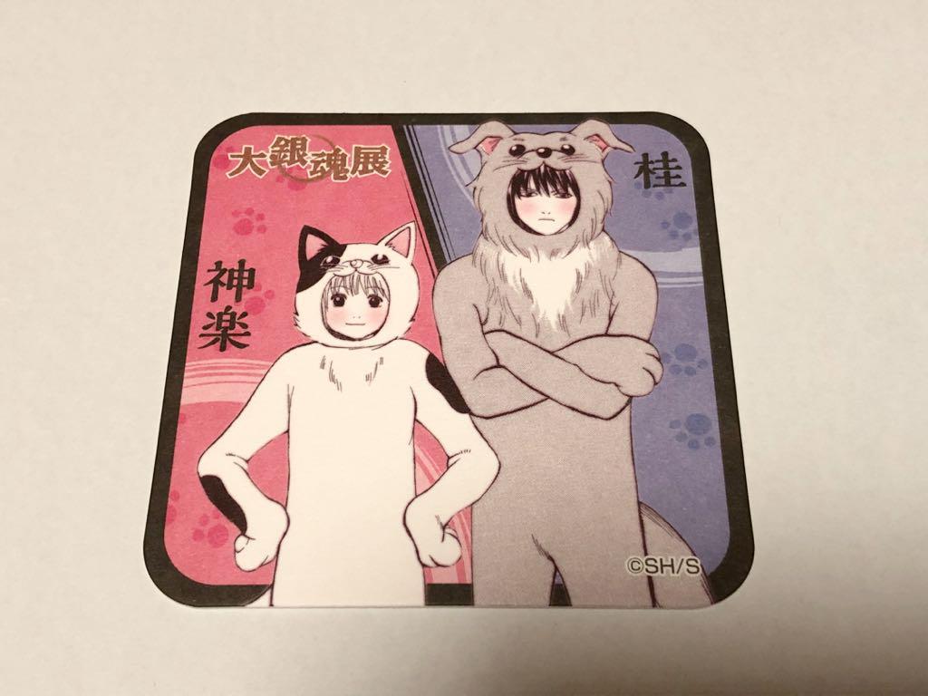 メルカリ 銀魂 コースター 神楽 桂 キャラクターグッズ 333