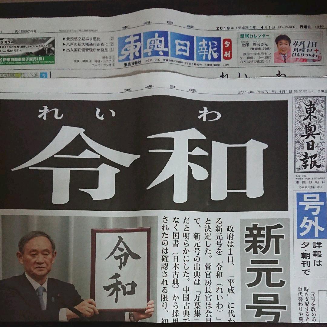 東奥 日報