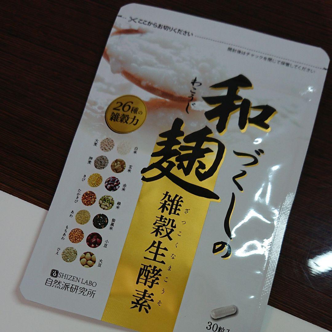 和 麹 づくし の 雑穀 生 酵素 解約