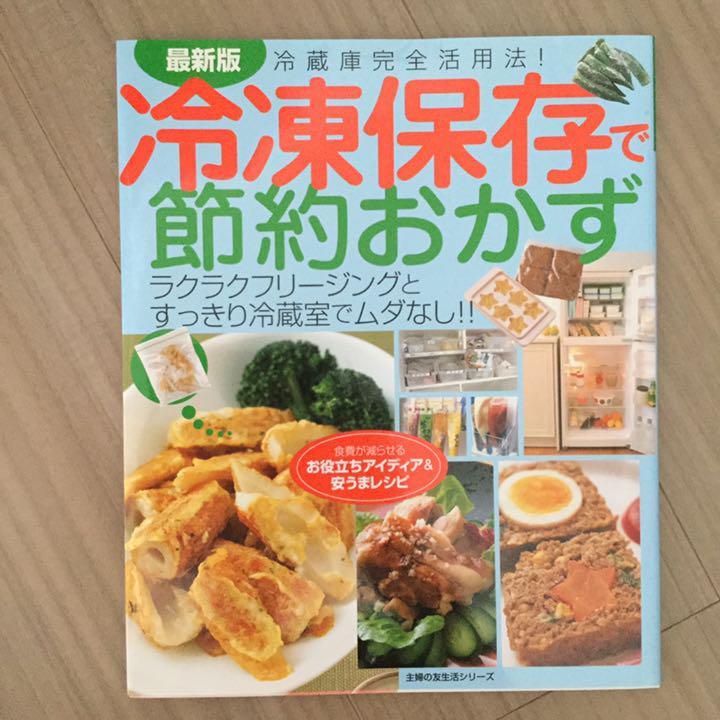 主婦の友生活シリーズ「冷凍保存で節約おかず」レシピ本 時短レシピ(¥490) , メルカリ スマホでかんたん フリマアプリ