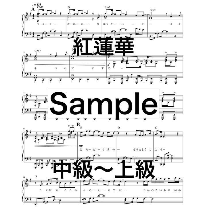 ピアノ 鬼 楽譜 の 刃 滅