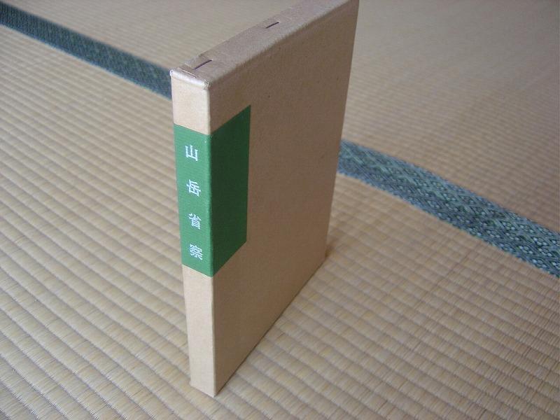 メルカリ - 覆刻日本の山岳名著 山岳省察 【人文/社会】 (¥700) 中古や ...
