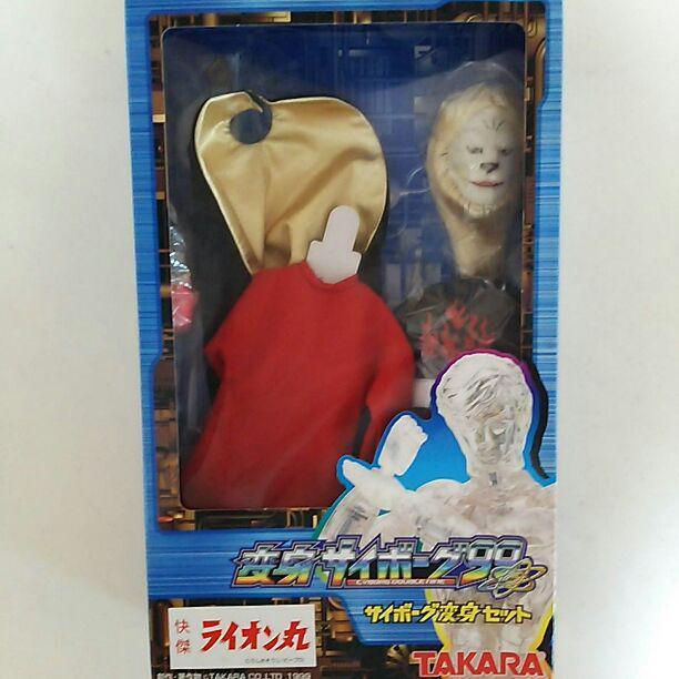 「快傑ライオン丸」サイボーグ変身セット・快傑ライオン丸(新品・1999年)(¥10,800) , メルカリ スマホでかんたん フリマアプリ