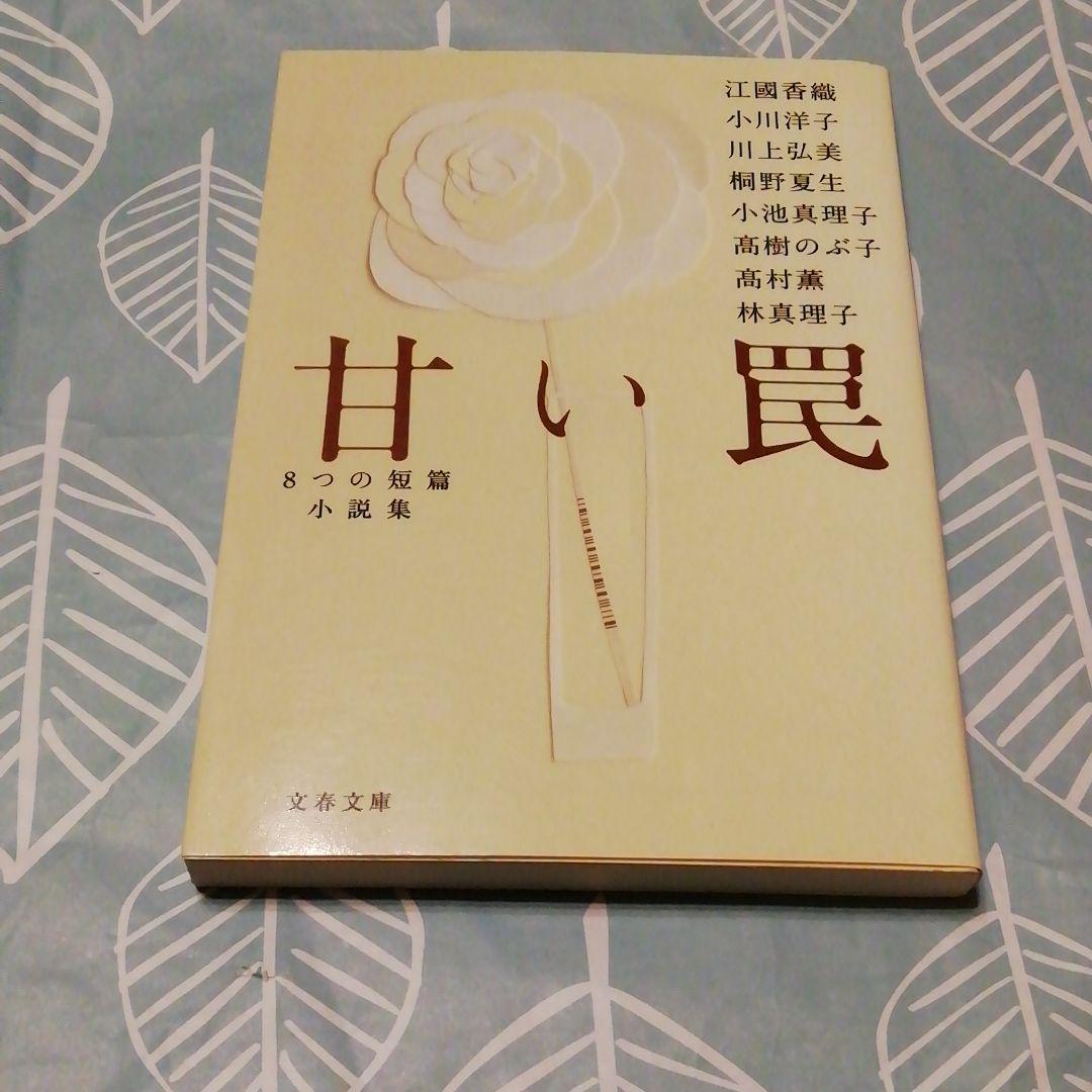 メルカリ - 甘い罠 8つの短篇小説集 【文学/小説】 (¥348) 中古や未 ...