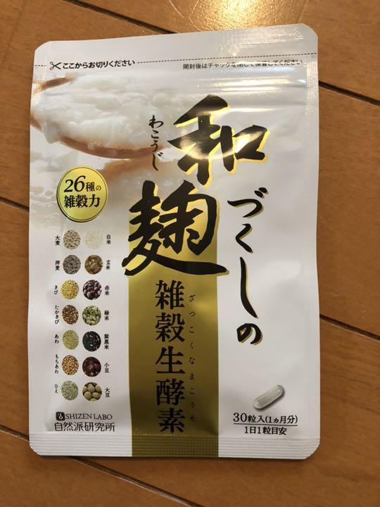 口コミ アットコスメ 和麹づくしの雑穀生酵素 和麹づくしの雑穀生酵素の口コミ。痩せない、効果なしって本当?